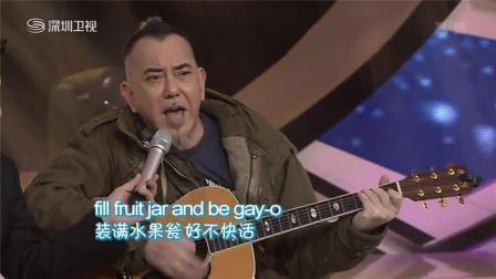 黄秋生吉他弹唱《什锦菜》,没个正形的大叔