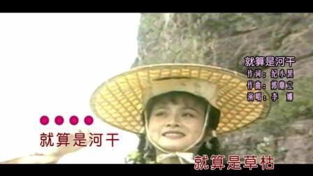 电视剧《乙未豪客传奇》插曲: 李娜-《就算是河干》
