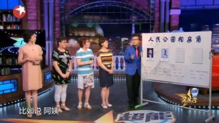 金星盖住王思聪照片, 让上海阿姨按资料选女婿, 没人选他