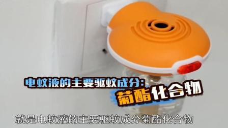 家里常用的电热蚊香液有毒吗? 看专家和实验给我们的答案!
