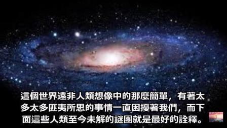 《未解之谜》世界上十大最诡异的未解之谜, 科学家至今都无解!