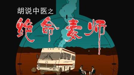 【胡说中医】绝命毒师#认真一夏#