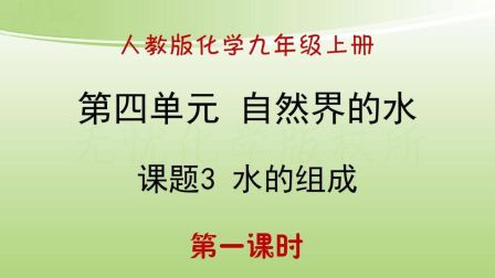初三化学【课堂实录】4.3.1 水的组成(第一课时)(超清)九年级化学
