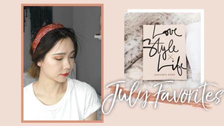 七月爱用品分享 July Favorites | MissLinZou