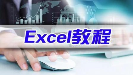excel函数公式快捷键视频 excel函数公式大全除法视频03_一些快速上手的 操作技巧