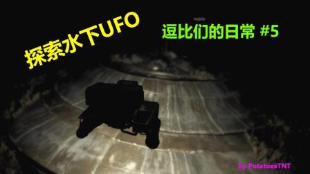 《GTA  OL》逗比们的日常 第四期 探索水下UFO