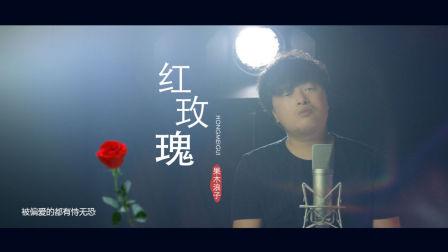 吉他弹唱 红玫瑰 果木浪子 原唱陈奕迅