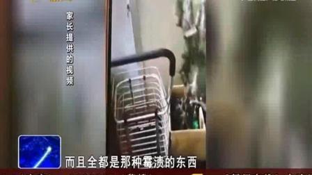 南宁: 一幼儿园厨房被曝光 发现不少发霉食材