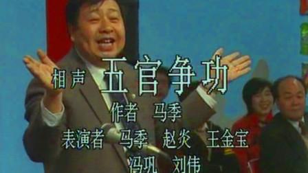 相声五官争功(马季 赵炎 冯巩 刘伟)