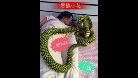 恶搞女友系列! 恐怖假蛇吓熟睡女友! 女友的反应