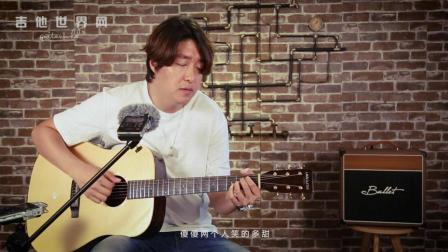 吉他弹唱教学 莫文蔚《阴天》——拾光吉他谱珍藏集