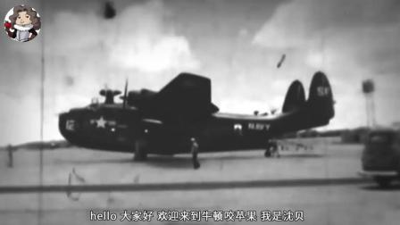 一家飞机从百慕大起飞后来失踪, 如今依然没有让人信服的说法
