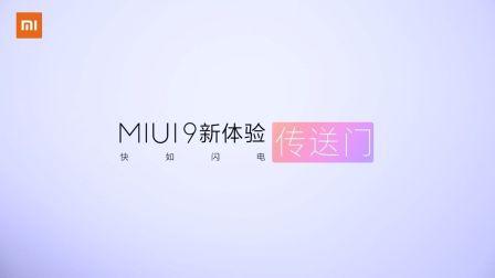 MIUI9新体验之传送门