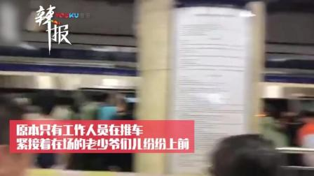 北京地铁乘客卷入缝隙 众人合力推车