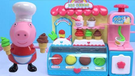 奇奇和悦悦的玩具 2017 小猪佩奇派对为同学做冰淇淋 205