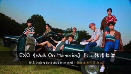 EXO《Walk On Memories》歌词韩语教学讲解