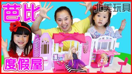 芭比娃娃闪亮度假屋玩具过家家游戏|北美玩具