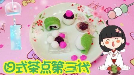 【爱茉莉兒】日本食玩日式茶点第三代