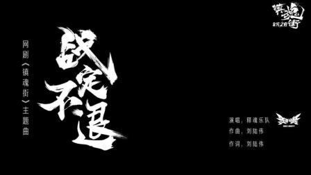 释魂乐队(Soul Liberty)刘陆伟 网剧《镇魂街》主题曲《战定不退》MV 无对白音效版