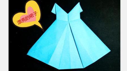 纸连衣裙子的折法视频折纸艺术衣服折法图解