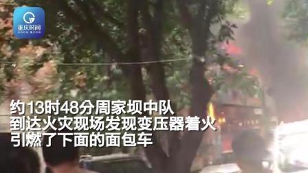 变压器自燃引爆面包车引燃居民楼
