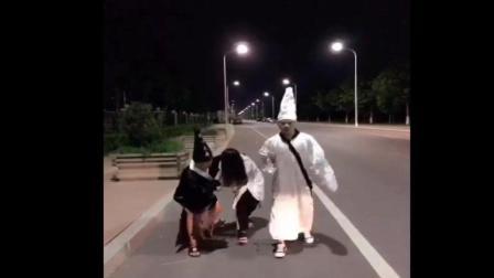 街头恶搞: 晚上扮成黑白无常, 妹子都吓尿了