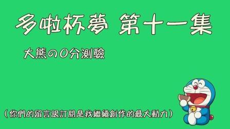 爆笑恶搞配音 哆啦A梦 11