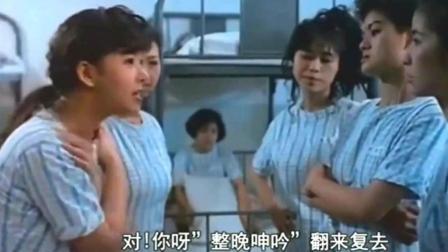 现在才知道什么是扮青蛙游背泳, 女子监狱里那些高能的自我安慰方式