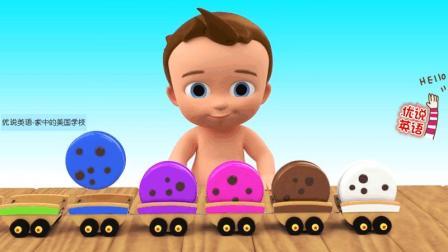 新美国学前教育 幼儿英语启蒙 宝宝的鸭子火车运送饼干 学习9种颜色 家中的美国学校