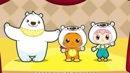 小伴龙儿歌 第33集 三只小熊
