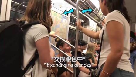 男子在地铁上看VR电音 忘了插耳机  乘客是啥反应