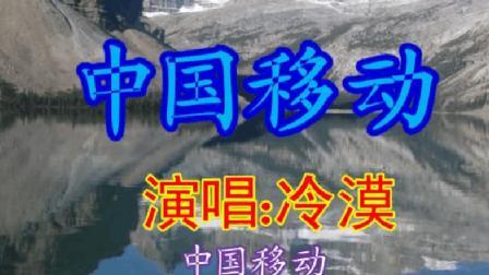 冷漠《中国移动》从心开始的沟通, 跨越多少个时空