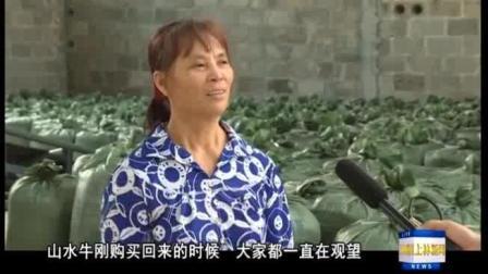 上林新闻(2017年8月3日)