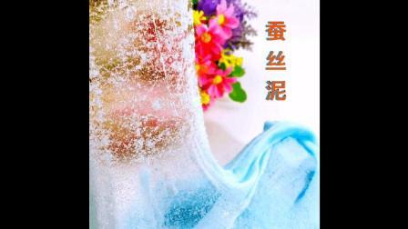 蚕丝泥真有趣, 能抽丝剥剥茧的柔软史莱姆, 放手上变成了蚕丝手套