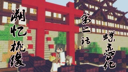 红糖CP★溯忆桃缘★第二话蝶恋花 我的世界