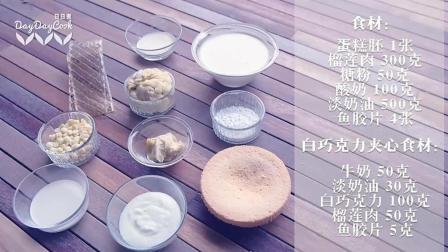 巧克力榴莲酸奶慕斯的做法之美食吃货