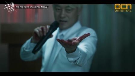 8月悬疑韩剧《救救我》预告