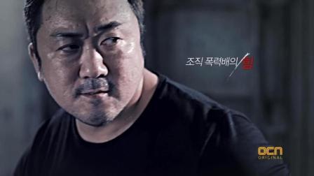 韩国OCN剧集《坏家伙们》第二季预告