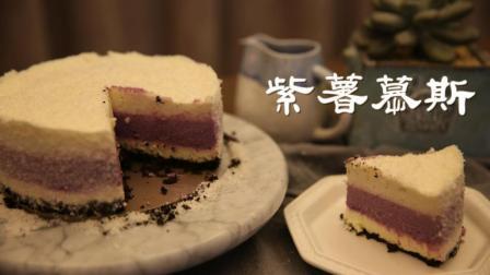 梦幻甜品紫薯慕斯