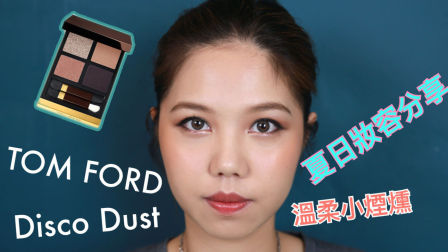 TOM FORD|眼影盤 Disco Dust Makeup |溫柔小煙燻|眼妝