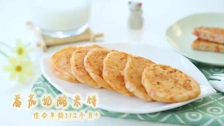 番茄奶酪米饼 的做法之美食诱惑