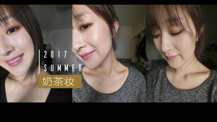 "【桃毛小兽】2017summer奶茶妆 ""milk tea look summer look"""