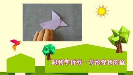 【幼儿园里那点事】跟我学折纸-奇形怪状的鱼