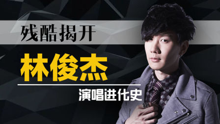 歌唱技巧大解密【歌神密码】-林JJ天生就会唱?