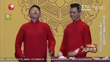 卢鑫玉浩笑声传奇总决赛相声《你的打开方式不对》
