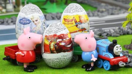 『奇趣箱』托马斯小火车玩具视频:托马斯小火车载小猪佩奇去拆奇趣蛋,拆出赛车总动员