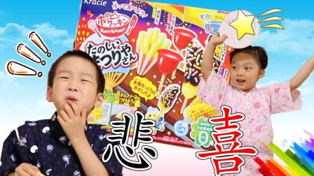 【日本食玩】开心节日食品店的食玩制作竟然以悲剧结尾。
