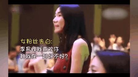 李易峰拒绝粉丝告白: 我是一个怕老婆的人