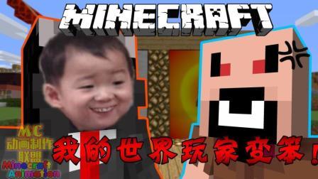 MC搞笑动画-如果我的世界玩家变笨会怎么样?