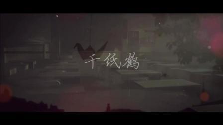 微电影《千纸鹤》先行预告片